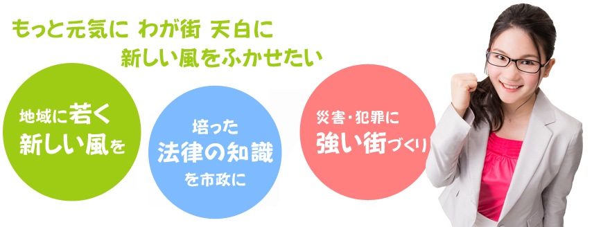 名古屋市天白に新しい風を